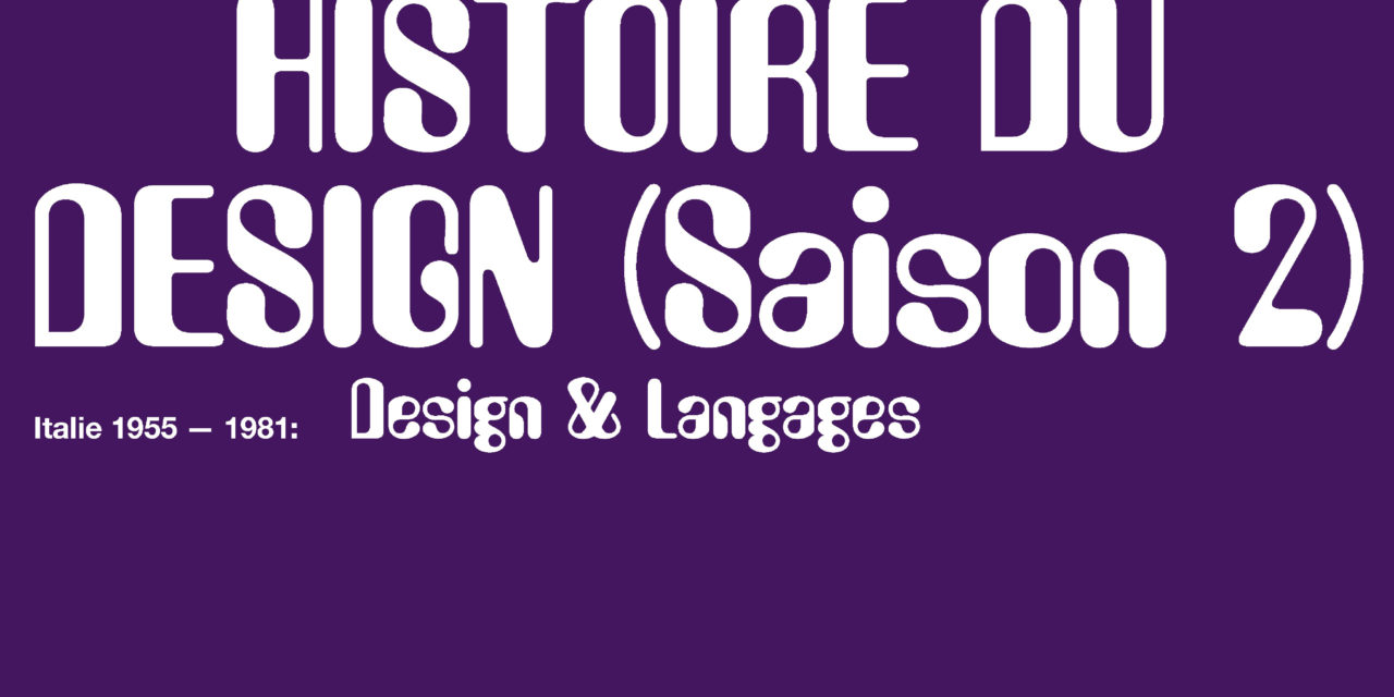 Séminaire Histoire du design : nouvelle saison à partir du 15/03/2019